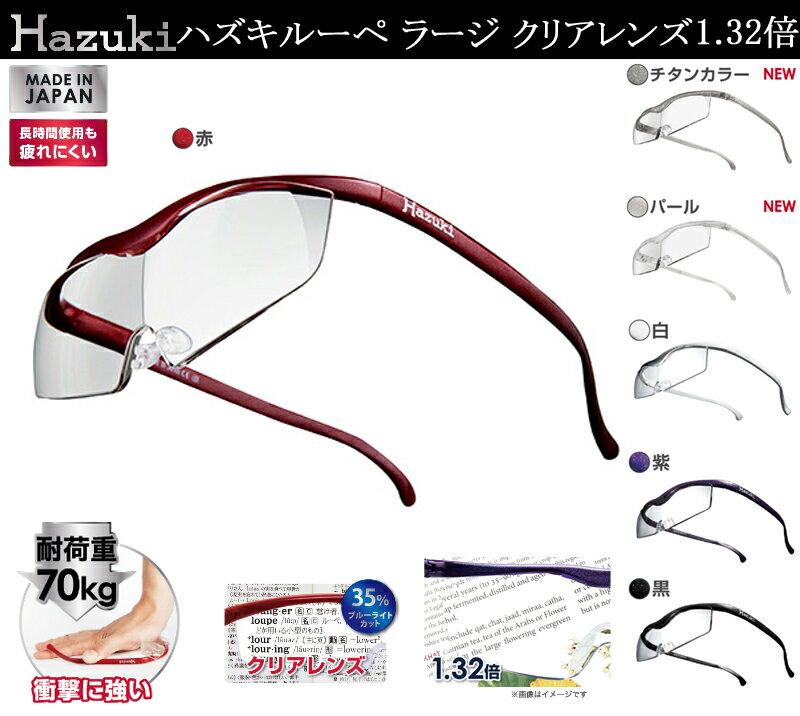 送料無料 ハズキルーペ ラージ クリアレンズ 1.32倍 最新モデル ブルーライト対応 老眼鏡 ルーペ