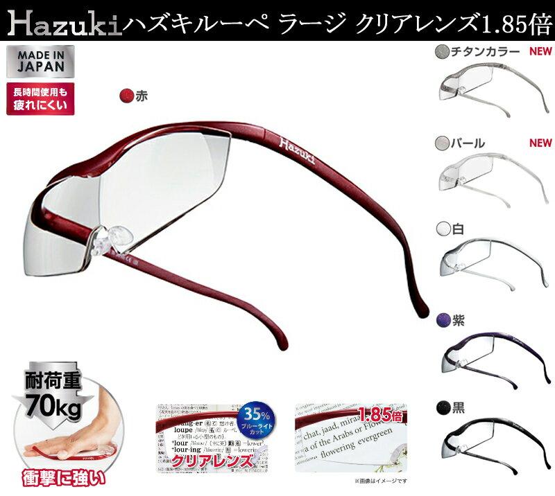 送料無料 ハズキルーペ ラージ クリアレンズ 1.85倍 最新モデル ブルーライト対応 老眼鏡 ルーペ