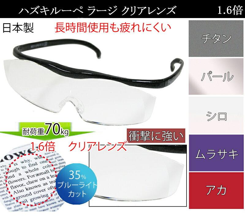 送料無料 ハズキルーペ ラージ クリアレンズ 1.6倍 最新モデル ブルーライト対応 老眼鏡 ルーペ