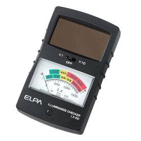 ELPA 明るさチェッカー(簡易照度計) LX-50