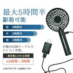 【送料無料】携帯用充電式ハンディーファン(扇風機、送風機)1200mAh大容量ハンディファンレジャーアウトドア