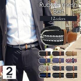 メンズ ファッションベルト 選べる2本組・ゴムメッシュベルト オフィスシーンでも使える大人のためのストレッチベルト 伸縮性 調節不要 穴あけ不要 しっかりフィット 伸縮ゴム編みベルト スポーツ フォーマル ゴルフウェア ベルト2本セット(M1)