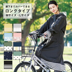\新柄登場/ 【ロングタイプ】レインコート 自転車 レディース ポンチョ レインウェア Mサイズ Lサイズ シュシュポッシュ Chou Chou Poche オンラインで購入出来るのは当店と姉妹店のみ おしゃれ 大人用雨具 かわいい 可愛い