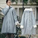 レインコート 自転車 雨具 シュシュポッシュ Chou Chou Poche ブルードロップ透明雨除けフード 二重袖 夜光反射材 レ…