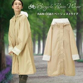 レインコート 自転車 雨具 シュシュポッシュ Chou Chou Poche ベージュストライプ透明雨除けフード 二重袖 夜光反射材 レインポンチョ レディース 雨具 雨カッパ かわいい(L1)
