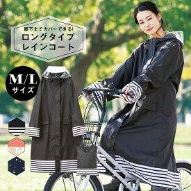 レインコート 自転車 ロングタイプ ポンチョ レインウェア Mサイズ&Lサイズ シュシュポッシュ Chou Chou Poche オンラインで購入出来るのは当店と姉妹店のみ レインスーツ レディース おしゃれ 大人用雨具 かわいい 可愛い(L1)