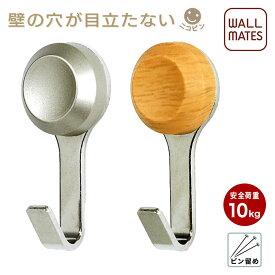 ウォールメイツ 正規品 ニコピンフック ダブル(1個入) 2色 ウォールハンガー 安全荷重10kg 賃貸 壁 フック 日本製