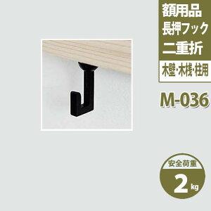 長押フック・二重折小☆M-036| 壁掛け フック 長押 ハンガー 壁 取り付け 壁掛けハンガー 賃貸 額縁掛け 掛け軸 掛軸 和室 天井 吊り下げ