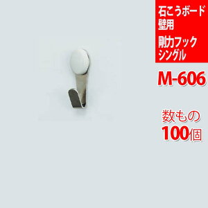 数もの/100個※石こうボード壁用・剛力フックシングル M-606| フック 石膏ボード用 おしゃれ 壁 取り付け 石膏ボード 賃貸 数もの 洋服掛け 壁掛けフック キーフック 鍵かけ 壁付け 玄関 ウォ