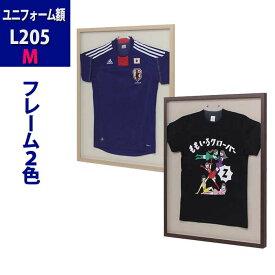 ユニフォーム額/L205-Mサイズ/シンプルフレーム/2色 額外寸W76.7×H90.7cm| 壁掛け おしゃれ ラグビー サッカー 野球 日本代表 応援グッズ ユニフォーム 額縁 額 飾る 壁付け コレクションケース インテリア ディスプレイケース Tシャツ 室内紫外線90%カット