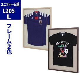 ユニフォーム額/L205-Lサイズ/シンプルフレーム/2色 額外寸W81.7×H105.7cm| 壁掛け ラグビー 野球 サッカー 日本代表 応援グッズ 額縁 額 コレクション フレーム ディスプレイ ディスプレイケース Tシャツ ユニフォームケース 壁 室内紫外線90%カット