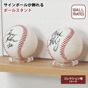 コレクションパーツ ボールスタンド MR4492|コレクション パーツ 野球 ボール コレクションラック アクセサリー コレクションボード フィギュアケース ディスプレイラック ウォールシェル