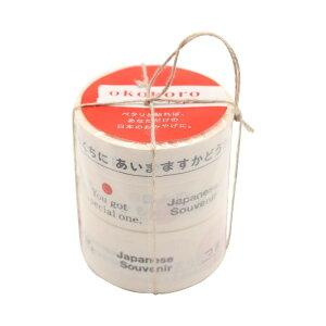 【暮らしラクラク応援セール】mt マスキングテープ okokoro tape 3巻パック MTOKOK02【取り寄せ・同梱注文不可】