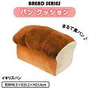 送料別 【取り寄せ】 インテリアカンパニー BREAD SERIES パンクッション イギリスパン ILF-9411