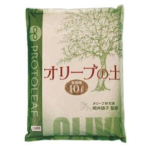 【代引き・同梱不可】【新生活応援セール】プロトリーフ 園芸用品 オリーブの土 10L×4袋【取り寄せ・同梱注文不可】