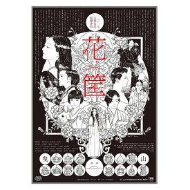 【新生活応援セール】花筐/HANAGATAMI Blu-ray TCBD-0835【取り寄せ・同梱注文不可】