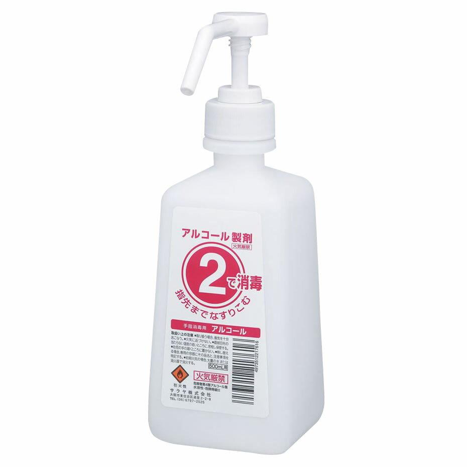 【取り寄せ】 サラヤ 2ボトル 噴射ポンプ付 手指消毒剤用 薬液詰替容器 500ml×12本【代引き不可】