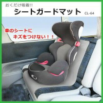 Seat guard mat CL-64 which only puts postage distinction, and does not damage an adsorption car sheet is gray