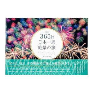 【暮らしラクラク応援セール】365日 日本一周 絶景の旅 新装版 0500101000094【取り寄せ・同梱注文不可】