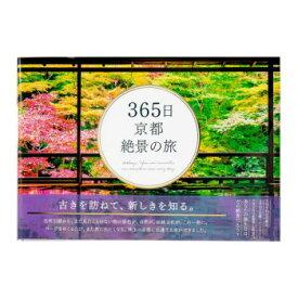 【暮らしラクラク応援セール】365日 京都絶景の旅 0500900000002【取り寄せ・同梱注文不可】