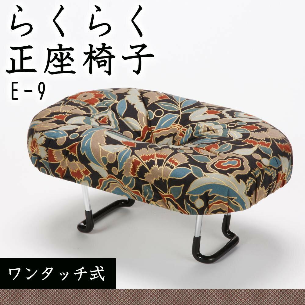 送料別 【取り寄せ】 住友産業 らくらく正座椅子 (ワンタッチ式) 花柄 E-9【代引き不可】