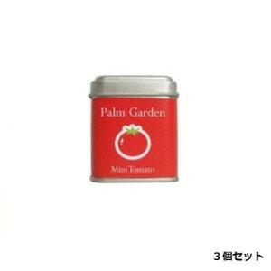 【暮らしラクラク応援セール】ナガクラ パームガーデン   ミニトマト 3個セット【取り寄せ・同梱注文不可】
