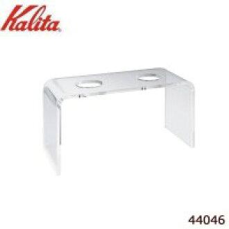 Kalita(카리타) 드립스탄드(2련) N 44046