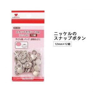 【暮らしラクラク応援セール】KAWAGUCHI(カワグチ) スナップボタン 12mm 04-332【取り寄せ・同梱注文不可】
