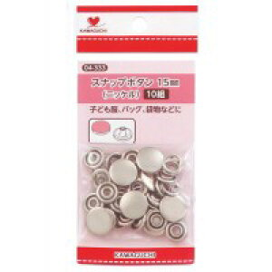 【暮らしラクラク応援セール】KAWAGUCHI(カワグチ) スナップボタン 15mm 04-333【取り寄せ・同梱注文不可】