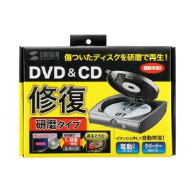 【暮らしラクラク応援セール】サンワサプライ ディスク自動修復機(研磨タイプ) CD-RE2AT【取り寄せ・同梱注文不可】