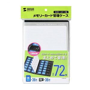 【暮らしラクラク応援セール】サンワサプライ DVDトールケース型メモリーカード管理ケース(SDカード・microSDカード用) FC-MMC25SDM【取り寄せ・同梱注文不可】