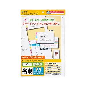 【暮らしラクラク応援セール】マルチタイプ名刺カード・標準(白・20シート200カード入り) JP-MCM06【取り寄せ・同梱注文不可】