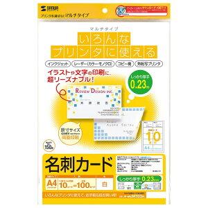 【暮らしラクラク応援セール】マルチ名刺カード(白・厚手) JP-MCMT02N【取り寄せ・同梱注文不可】