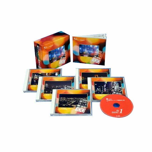 送料別 【取り寄せ】 キングレコード 決定盤! 歌のないムード歌謡曲100 全曲オーケストラ伴奏 (全100曲CD5枚組 別冊歌詞本付き) NKCD7346〜50