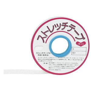 【暮らしラクラク応援セール】KAWAGUCHI(カワグチ) ストレッチテープ 黒 幅12mm(長さ25m巻) 11-172【取り寄せ・同梱注文不可】