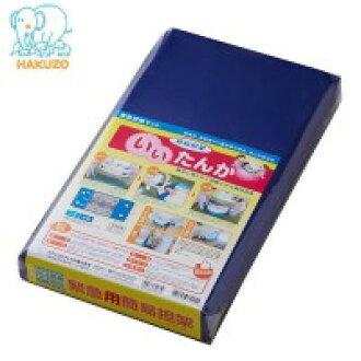 hakuzo急救擔架墊子好的口齒鋒利(移易擔架)3396033