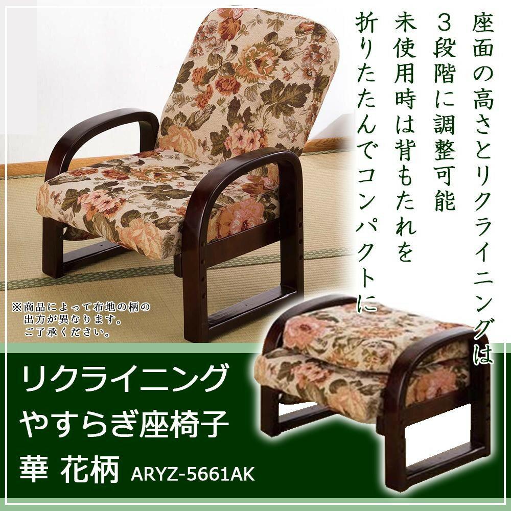 送料別 【取り寄せ】 リクライニングやすらぎ座椅子 華 花柄 ARYZ-5661AK【代引き不可】