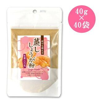 味道資源悶熱*40袋姜粉(姜粉末)40g