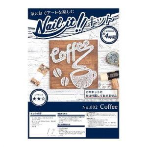 【代引き・同梱不可】【暮らしラクラク応援セール】Nail it!! ネイルイット ストリングアートキット No.002 Coffee NKIT002【取り寄せ・同梱注文不可】