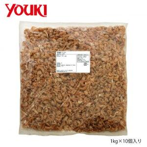 【新生活応援セール】YOUKI ユウキ食品 干しえび 1kg×10個入り 212352【軽減税率対象商品】【取り寄せ・同梱注文不可】