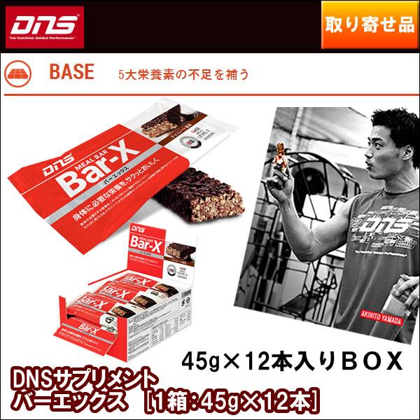 〈ポイント20倍〉【抹茶味登場】DNS Bar-X/プロテインバー[1箱 45g-12本]【サプリメント】【プロテイン】【ディーエヌエス】