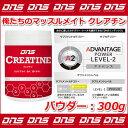 【営業日即日発送15時まで】DNS グルタミン/Glutamine [300g][dnsqpn20]【サプリメント】【プロテイン】【ディーエヌ…