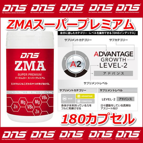 〈ポイント20倍〉【即日発送15時まで】DNS ZMAスーパープレミアム[180粒][dnsqpn20]【サプリメント】【プロテイン】【ディーエヌエス】【ASU】