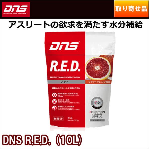 〈ポイント20倍〉【即日発送15時まで】DNS RED/レッドレボリューショナリー320gブラッドオレンジ風味【サプリメント】【プロテイン】【ディーエヌエス】【ASU】