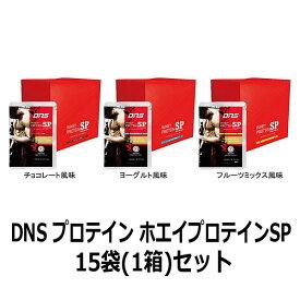 【取り寄せ】DNS プロテイン ホエイプロテインSP (スーパープレミアム)15袋(1箱)セット シングルパック 個包装タイプ 小袋モデル 15袋セット 【アスリート】【ゴルフ】【スポーツ】【サプリメント】【ディーエヌエス】【nlife_d19】