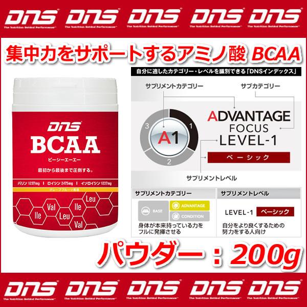 〈ポイント20倍〉【即日発送15時まで】DNS 分岐鎖アミノ酸 BCAA パウダー [200g][dnsrev]【サプリメント】【プロテイン】【ディーエヌエス】【ASU】