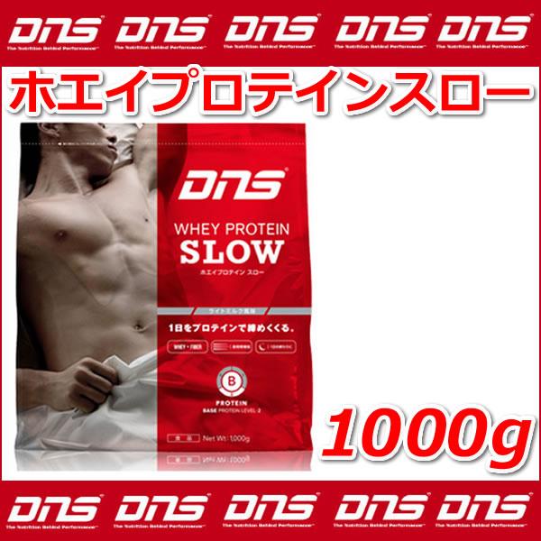 〈ポイント20倍〉【即日発送15時まで】DNS サプリメント ホエイプロテインSLOW/スロー ミルク風味 1kg入り[DNS][1kg入り][dnsqpn20]【サプリメント】【プロテイン】【ディーエヌエス】【ASU】
