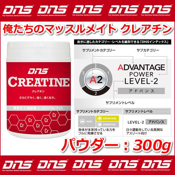 〈ポイント20倍〉【即日発送15時まで】DNS クレアチン/CREATINE [300g][dnsqpn20]【サプリメント】【プロテイン】【ディーエヌエス】【ASU】