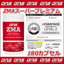 〈ポイント20倍〉DNS ZMAスーパープレミアム[180粒][dnsqpn20]【サプリメント】【プロテイン】【ディーエヌエス】