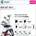 【25%OFF】[取り寄せ]クリーブランドゴルフ メンズクラブセット BOXSET2012 1w+3w+U4+5I〜9I+Pw+Sw+PTのクラブ11本+キャデ...